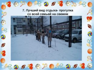 7. Лучший вид отдыха- прогулка со всей семьей на свежем воздухе!!!