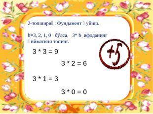 2-топшириқ. Фундамент қуйиш. b=3, 2, 1, 0 бўлса, 3* b ифоданинг қийматини топ