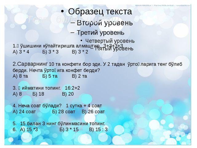 Тест билан ишлаш 1.Қўшишини кўпайтиришга алмаштир. 3+3+3+3 А) 3 * 4Б) 3 * 3...