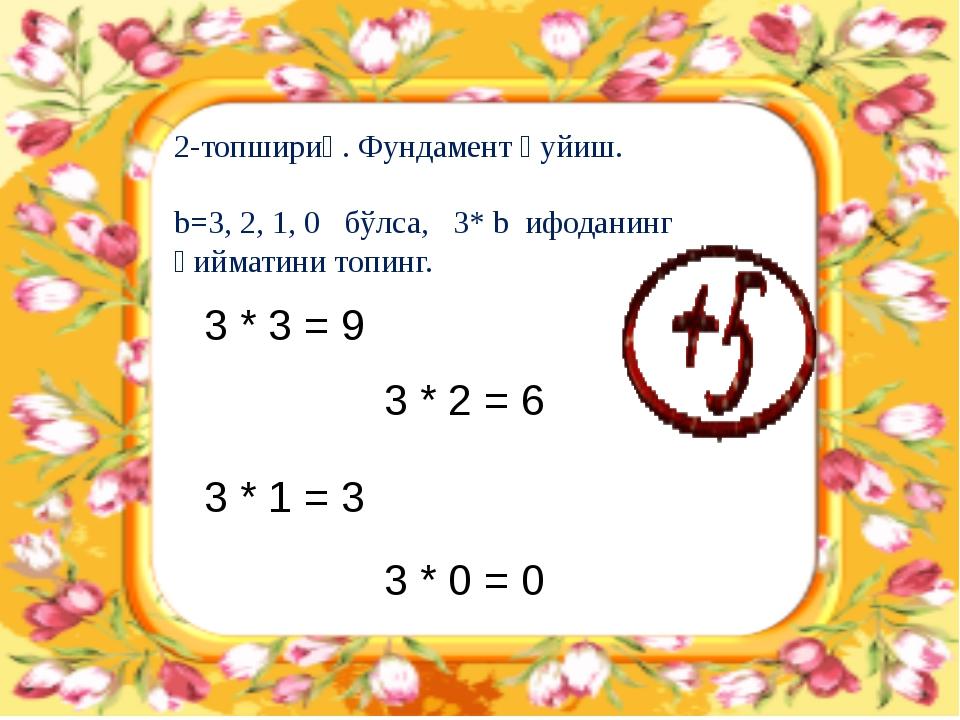 2-топшириқ. Фундамент қуйиш. b=3, 2, 1, 0 бўлса, 3* b ифоданинг қийматини топ...