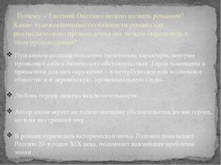 Почему « Евгений Онегин» можно назвать романом? Какие художественные особенн