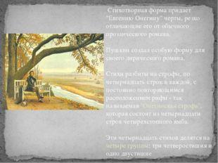 """Стихотворная форма придает """"Евгению Онегину"""" черты, резко отличающие его от"""