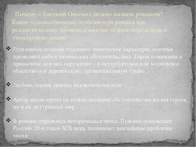 Почему « Евгений Онегин» можно назвать романом? Какие художественные особенн...