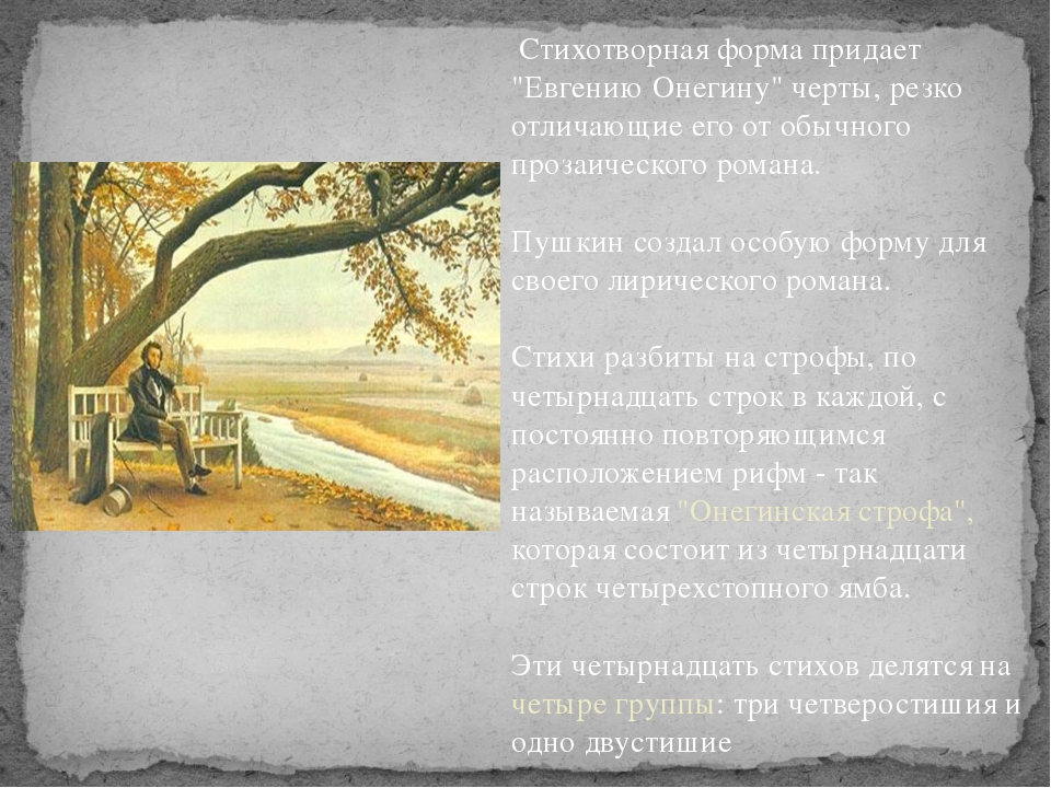 """Стихотворная форма придает """"Евгению Онегину"""" черты, резко отличающие его от..."""