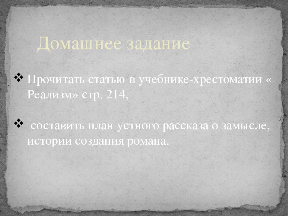 Домашнее задание Прочитать статью в учебнике-хрестоматии « Реализм» стр. 214...