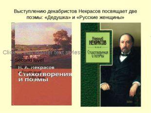 Выступлению декабристов Некрасов посвящает две поэмы: «Дедушка» и «Русские же