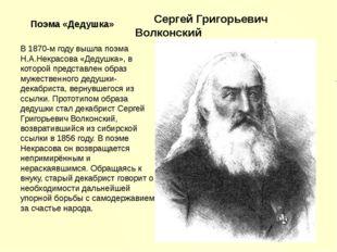 Поэма «Дедушка» Сергей Григорьевич Волконский В 1870-м году вышла поэма Н.А.Н