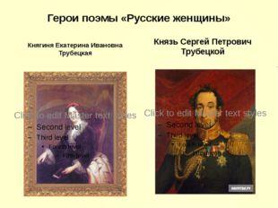 Герои поэмы «Русские женщины» Княгиня Екатерина Ивановна Трубецкая Князь Серг