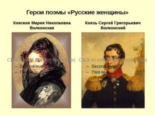 Герои поэмы «Русские женщины» Княгиня Мария Николаевна Волконская Князь Серге
