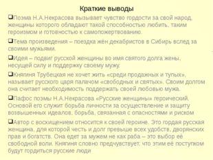 Краткие выводы Поэма Н.А.Некрасова вызывает чувство гордости за свой народ, ж