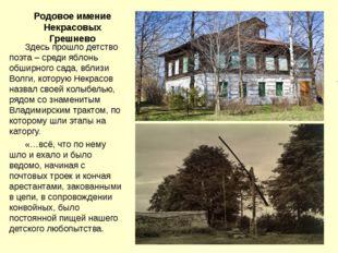 Родовое имение Некрасовых Грешнево Здесь прошло детство поэта – среди яблонь