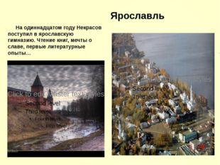 Ярославль На одиннадцатом году Некрасов поступил в ярославскую гимназию