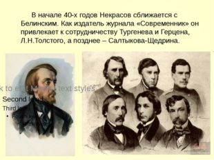 В начале 40-х годов Некрасов сближается с Белинским. Как издатель журнала «С
