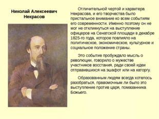Николай Алексеевич Некрасов Отличительной чертой и характера Некрасова, и е