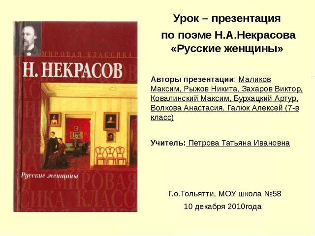 Урок – презентация по поэме Н.А.Некрасова «Русские женщины» Авторы презентац...