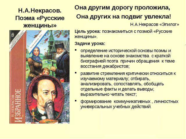 Н.А.Некрасов. Поэма «Русские женщины» Она другим дорогу проложила, Она других...