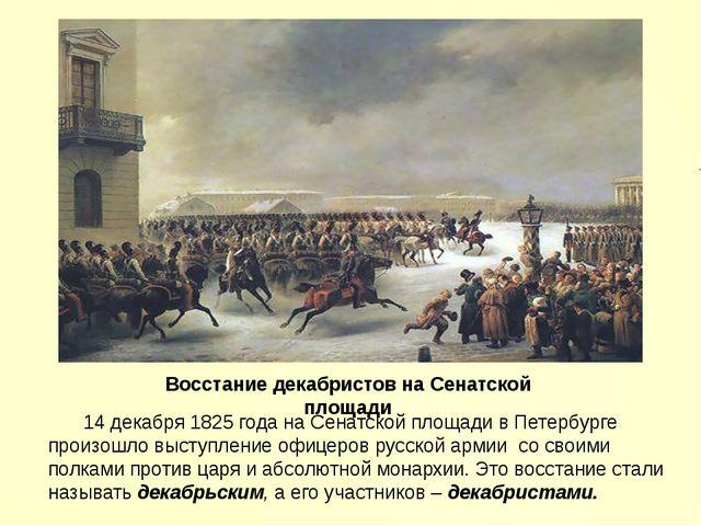 Восстание декабристов на Сенатской площади 14 декабря 1825 года на Сенатской...