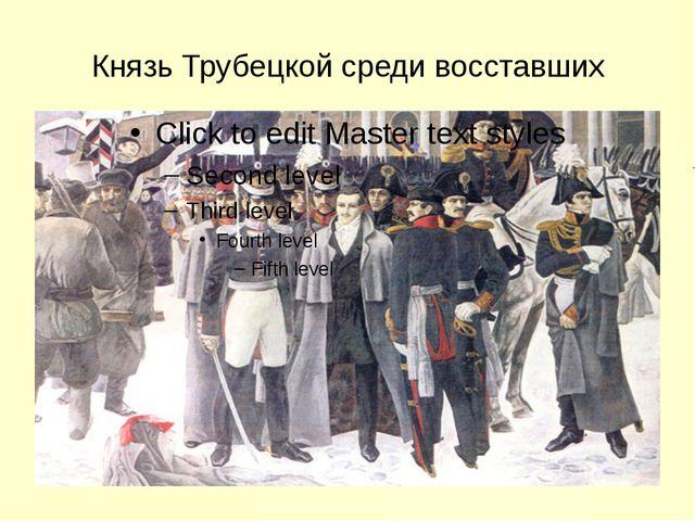 Князь Трубецкой среди восставших