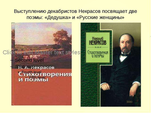 Выступлению декабристов Некрасов посвящает две поэмы: «Дедушка» и «Русские же...