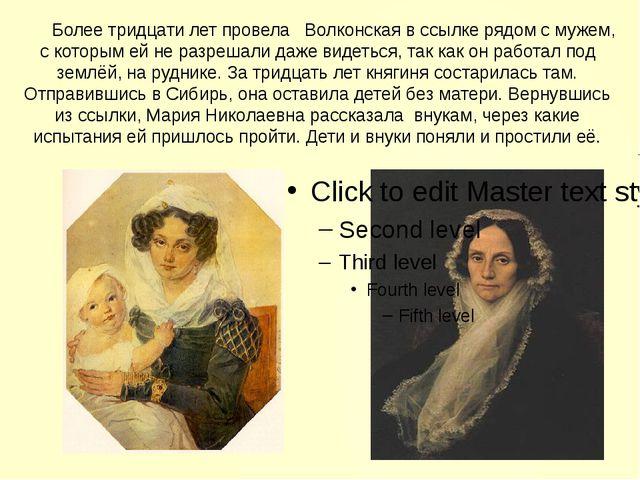 Более тридцати лет провела Волконская в ссылке рядом с мужем, с которым ей н...