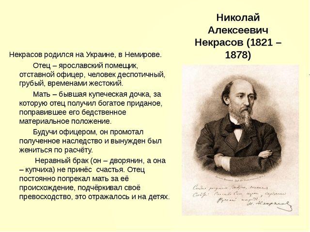 Николай Алексеевич Некрасов (1821 – 1878)  Некрасов родился на Украине, в Не...