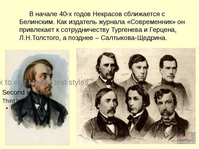 В начале 40-х годов Некрасов сближается с Белинским. Как издатель журнала «С...