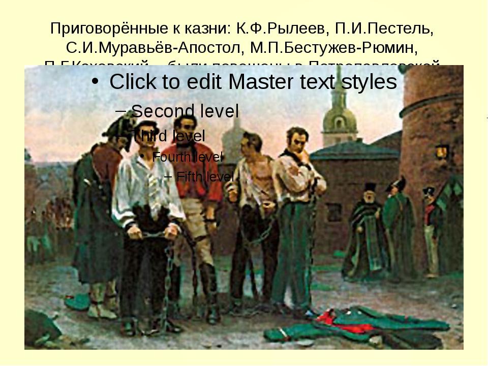Приговорённые к казни: К.Ф.Рылеев, П.И.Пестель, С.И.Муравьёв-Апостол, М.П.Бес...