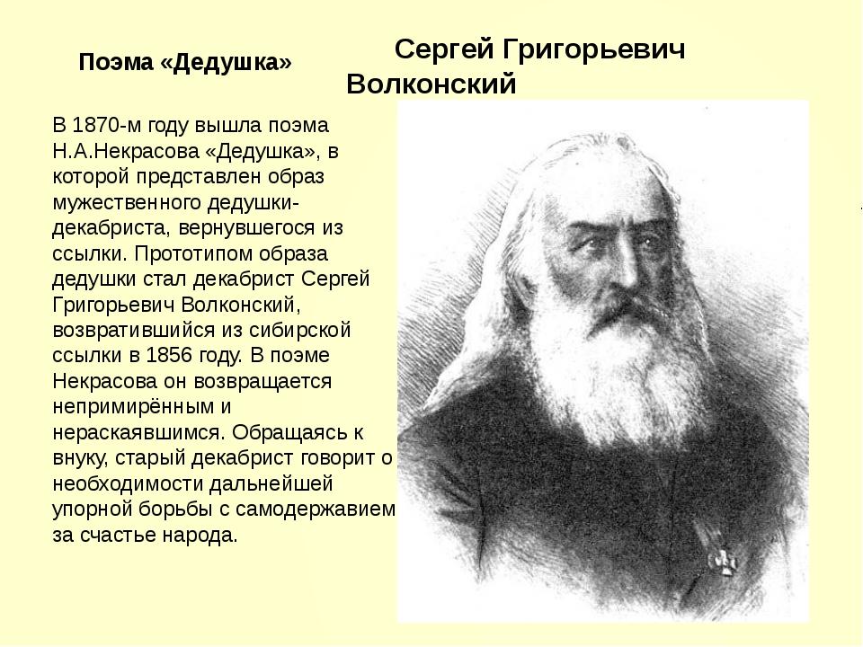 Поэма «Дедушка» Сергей Григорьевич Волконский В 1870-м году вышла поэма Н.А.Н...