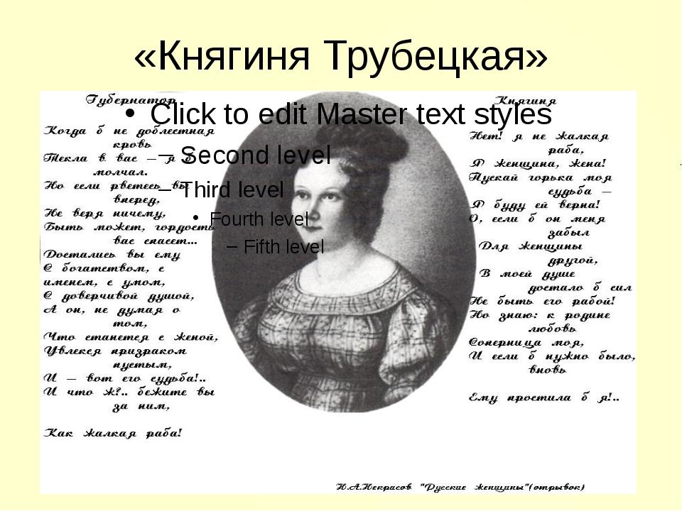 «Княгиня Трубецкая» Читают Захаров Витя и Волкова Настя