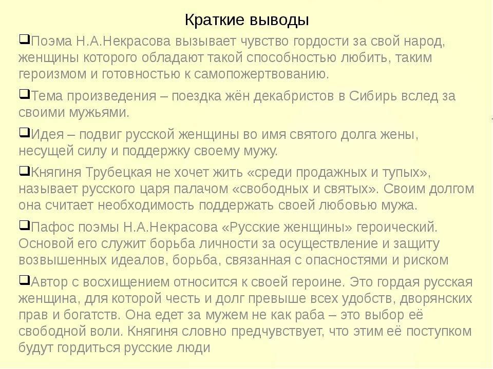 Краткие выводы Поэма Н.А.Некрасова вызывает чувство гордости за свой народ, ж...