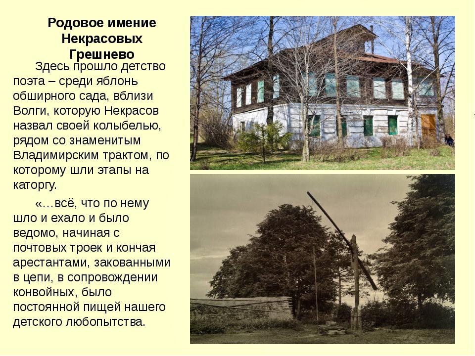 Родовое имение Некрасовых Грешнево Здесь прошло детство поэта – среди яблонь...
