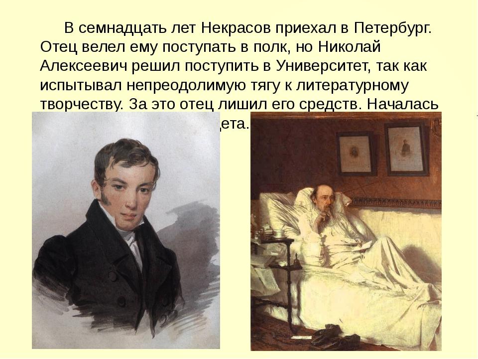 В семнадцать лет Некрасов приехал в Петербург. Отец велел ему поступать в по...