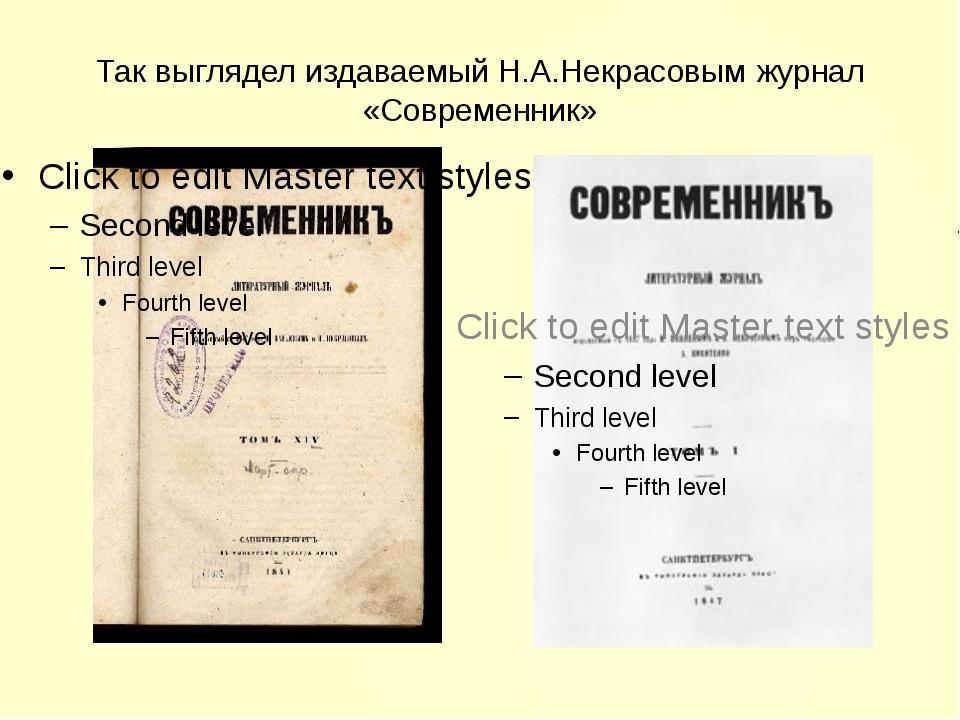 Так выглядел издаваемый Н.А.Некрасовым журнал «Современник» Алексей