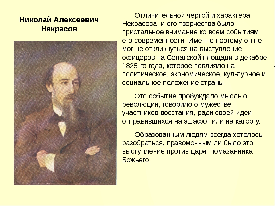 Николай Алексеевич Некрасов Отличительной чертой и характера Некрасова, и е...
