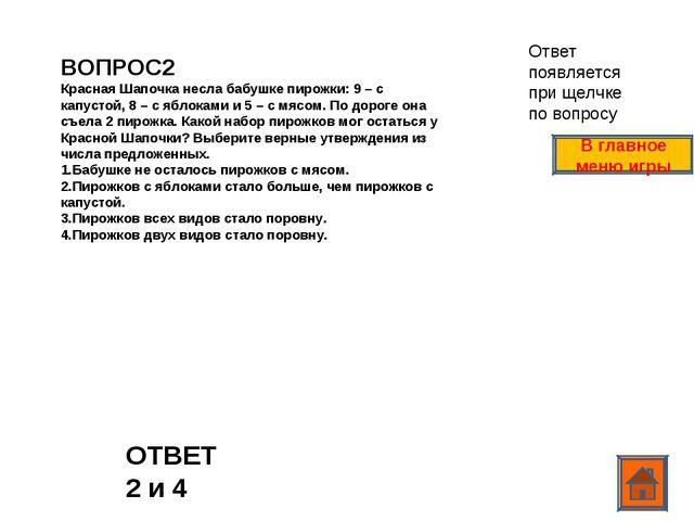 ВОПРОС2 Красная Шапочка несла бабушке пирожки: 9 – с капустой, 8 – с яблоками...