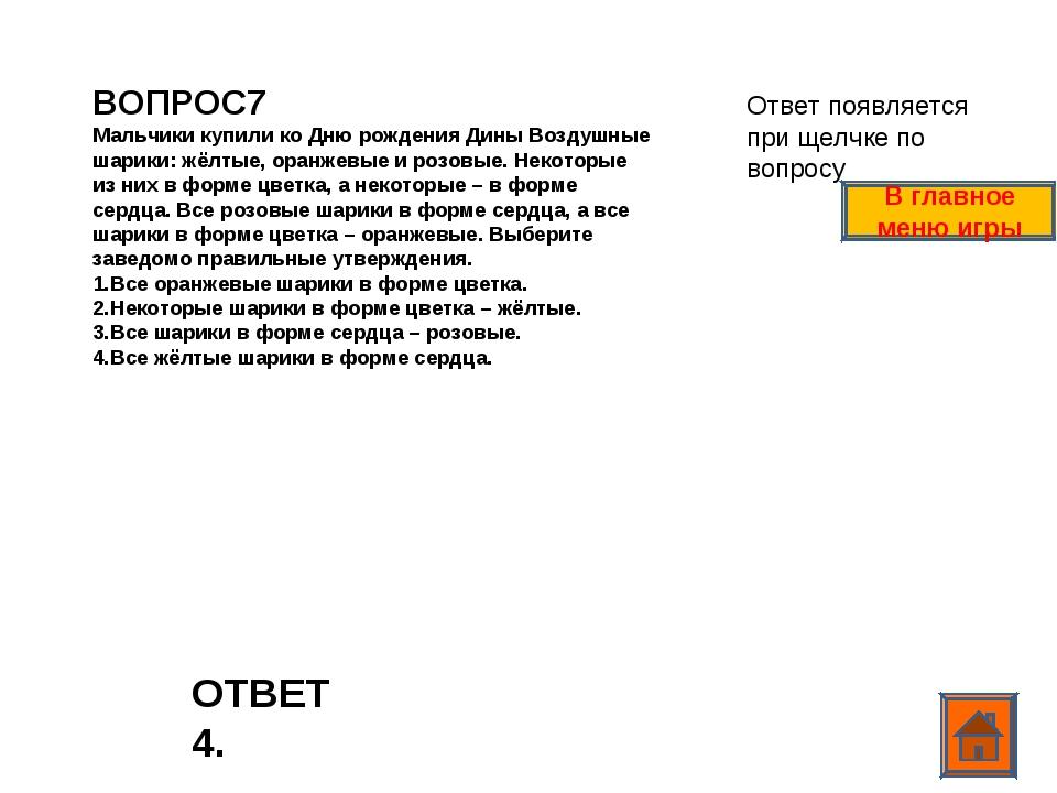 ВОПРОС7 Мальчики купили ко Дню рождения Дины Воздушные шарики: жёлтые, оранже...