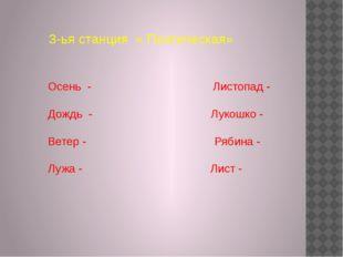 3-ья станция « Поэтическая» Осень - Листопад - Дождь - Лукошко - Ветер - Ряби