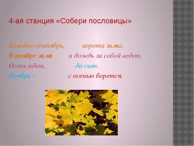 4-ая станция «Собери пословицы» Холоден сентябрь, ворота зимы. В ноябре зима...