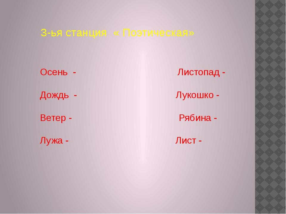3-ья станция « Поэтическая» Осень - Листопад - Дождь - Лукошко - Ветер - Ряби...