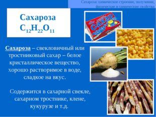 Сахароза C12H22O11 Сахароза – свекловичный или тростниковый сахар – белое кри