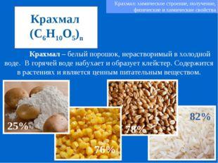 Крахмал (C6H10O5)n Крахмал – белый порошок, нерастворимый в холодной воде. В