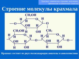 Строение молекулы крахмала Крахмал: химическое строение, получение, физически