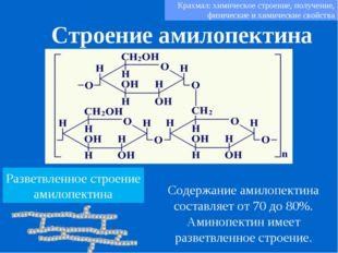Строение амилопектина Крахмал: химическое строение, получение, физические и х