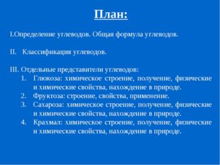 План: Определение углеводов. Общая формула углеводов. II. Классификация углев