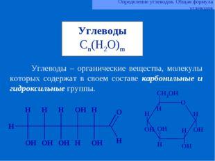Углеводы Cn(H2O)m Углеводы – органические вещества, молекулы которых содержа