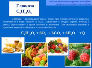 Глюкоза C6H12O6 Глюкоза – виноградный сахар, бесцветное кристаллическое вещес