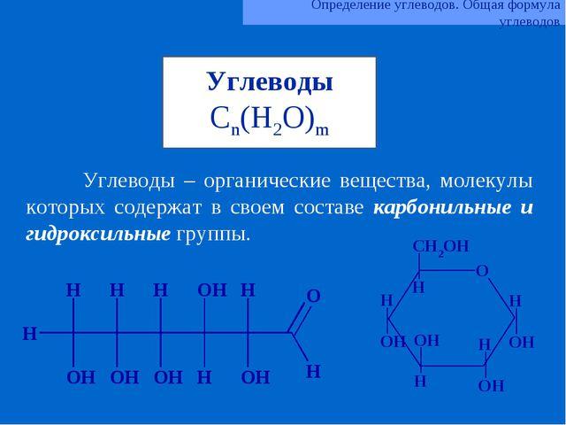 Углеводы Cn(H2O)m Углеводы – органические вещества, молекулы которых содержа...