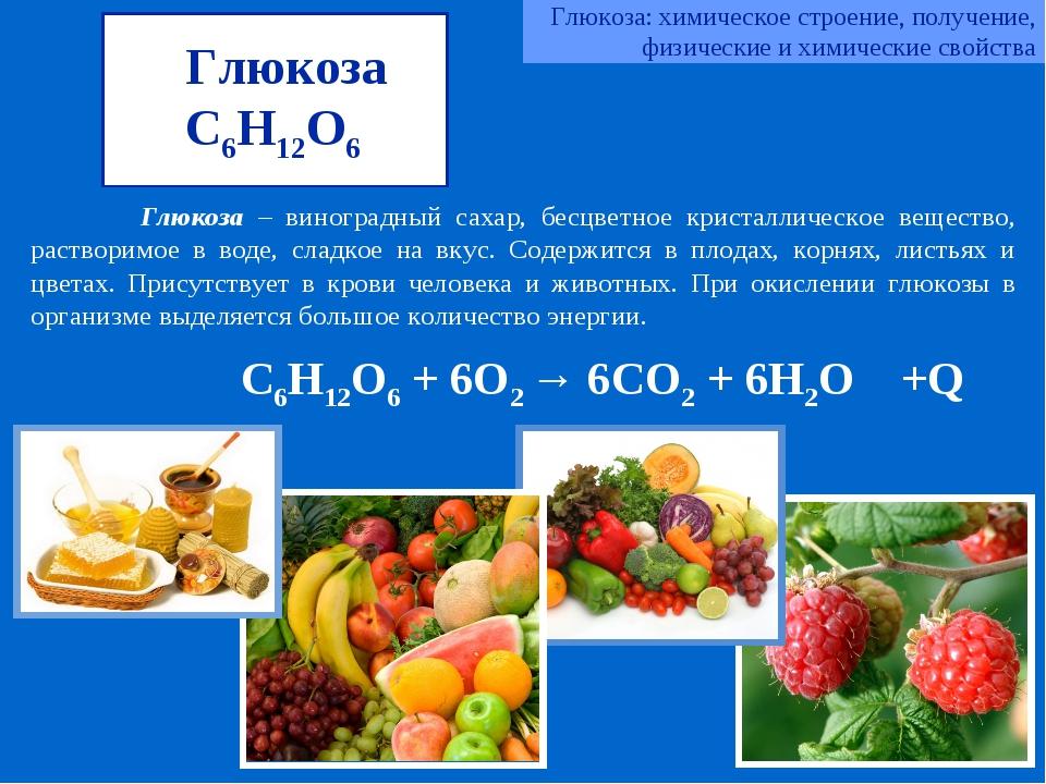 Глюкоза C6H12O6 Глюкоза – виноградный сахар, бесцветное кристаллическое вещес...