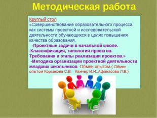 Методическая работа Круглый стол «Совершенствование образовательного процесса