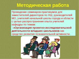 Методическая работа Проведение семинаров-практикумов для заместителей директо